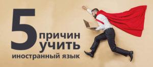 5 причин учить иностранный язык – Курсы английского языка Харьков