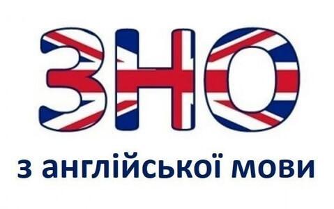 Подготовка к ЗНО по английскому в Харькове
